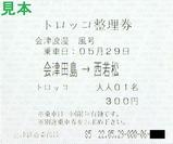 会津鉄道トロッコ整理券車内