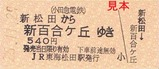 松田駅H26あさぎり硬券6