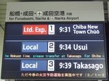 20100327ほくそう春まつり号京成上野駅発車案内英語