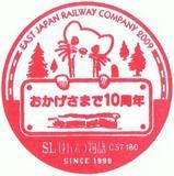 磐越西線SLばんえつ物語車内記念スタンプ2009その1
