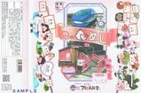 鳥取駅弁スーパーはくと恋のとりめし掛紙