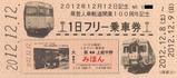 いすみ鉄道県営人車121212記念硬券