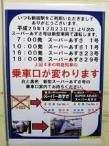 E353系新宿駅乗車位置変更お知らせ20171219