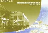 小田急御殿場線直通運転開始40周年記念ロマンスカード台紙見本