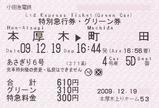 あさぎり号特別急行券グリーン券本厚木