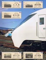 富士急8500系入線記入台紙内