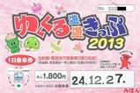 北総ゆくくる遊遊きっぷ2013大
