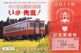 H230502いすみキハ52記念乗車券
