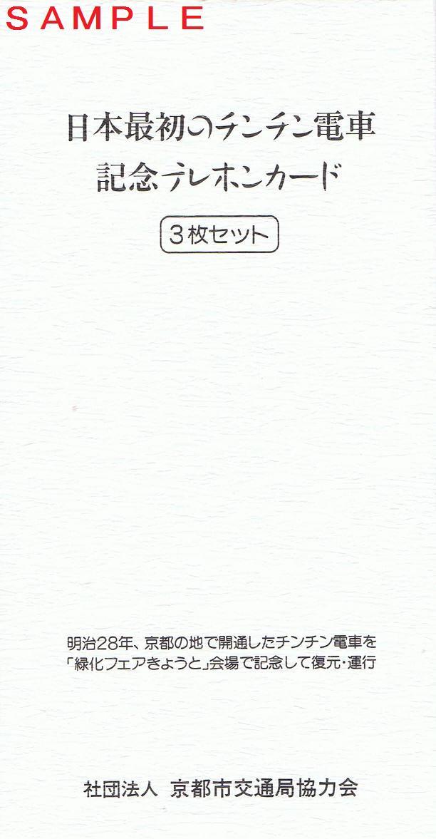 大阪市交通局協力会