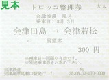 会津鉄道トロッコ整理券会津高原機械券