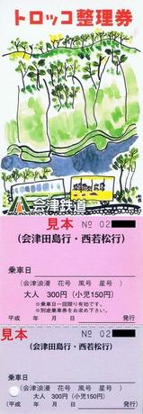 会津鉄道トロッコ整理券H17以前春季夏季