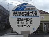 20100228関鉄観光真壁のひなまつり号旧真壁駅バス停
