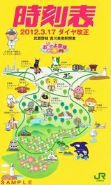 JR東日本千葉支社時刻表2012