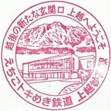 えちごトキめき鉄道スタンプ上越妙高駅