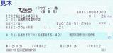 函館バス函館夜景号JRびゅうバウチャー券