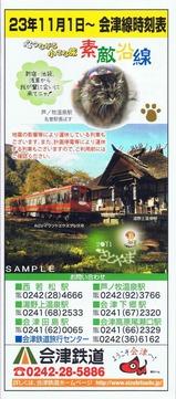 会津鉄道会津線時刻表H2311AIZUマウント