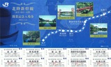 JR西日本北陸新幹線開業記念入場券