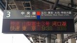 20170429山梨富士号高尾駅表示