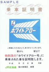 JR北海道旭川車掌区車掌特別急行ホワイトアロー号乗証