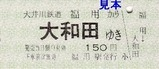 大井川鉄道硬券乗車券2福用大和田