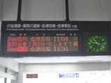 20120401野岩鉄道湯めぐり号鬼怒川温泉案内表示日