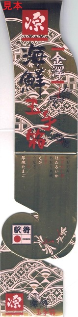 北陸新幹線金澤海鮮玉手箱掛紙表