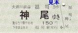 大井川鉄道硬券乗車券1福用神尾