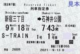 東京地下鉄新宿三丁目駅SーTRAIN列車指定券