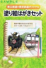 秩父鉄道東武鉄道パレオ東武リレー号絵はがき台紙