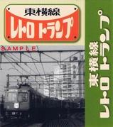 東横線レトロトランプ