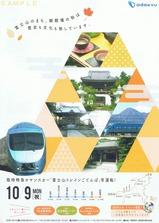 201710富士山トレインごてんば号リーフレット
