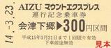 AIZUマウントエクスプレス運行記乗4