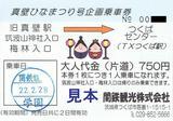 関鉄観光真壁ひなまつり号企画乗車券H22大人片道