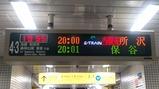S-TRAIN豊洲駅案内表示日
