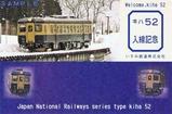 いすみ鉄道キハ52入線記念入場券台紙