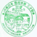 信越本線三才駅記念スタンプ
