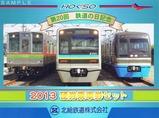 北総鉄道第20回鉄道の日記念硬券乗車券セット外表