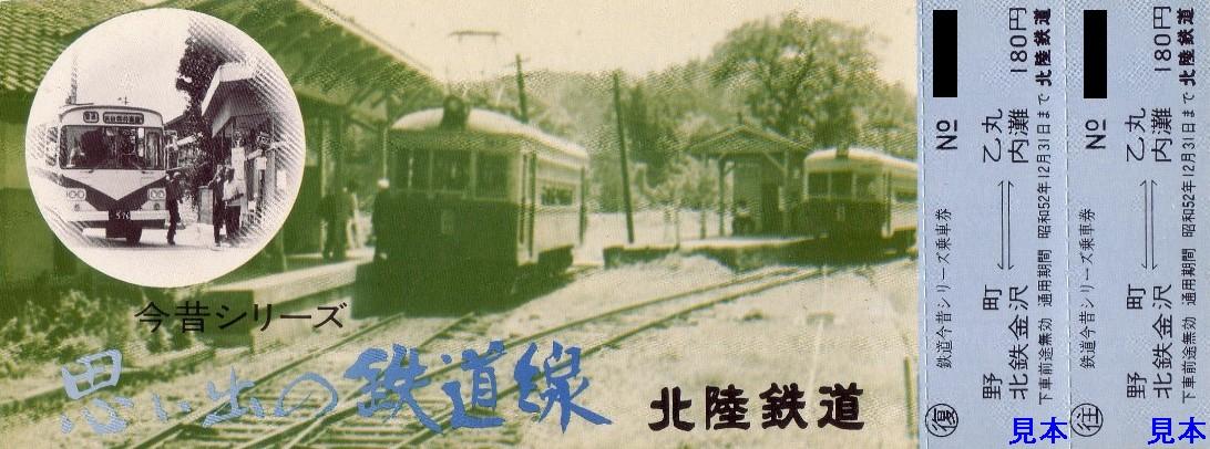 北陸鉄道 粟津線 : 13番まどぐち