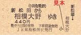 H24小田急松田あさぎり硬券3