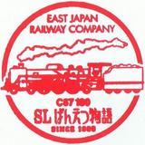 磐越西線SLばんえつ物語車内記念スタンプ2005