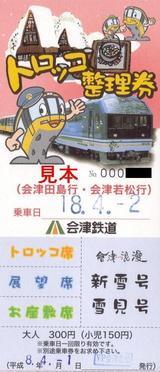 会津鉄道トロッコ整理券20060402