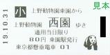 20191031上野懸垂線乗車券東園駅パンダ