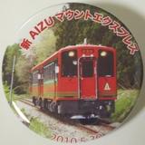 会津鉄道新型AIZUマウントエクスプレス乗車記念缶バッジ1