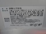 いすみ鉄道伊勢えび弁当ラベル