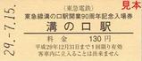東急溝の口駅開業90周年記入5