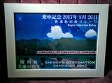 飯田線リレー号車内記念ボード