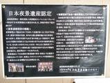 岳南電車日本夜景遺産認定ポスター