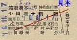 小田急元箱根硬券 3