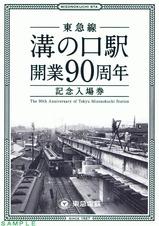 東急溝の口駅開業90周年記入台紙