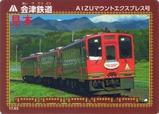 会津鉄道鉄カードAIZUマウントエクスプレス号